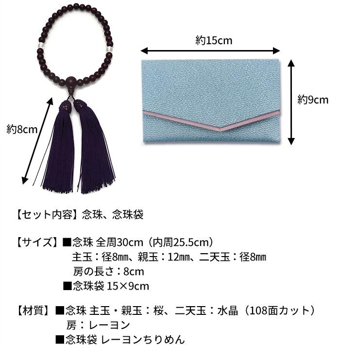 〈念珠袋〉15×9cm