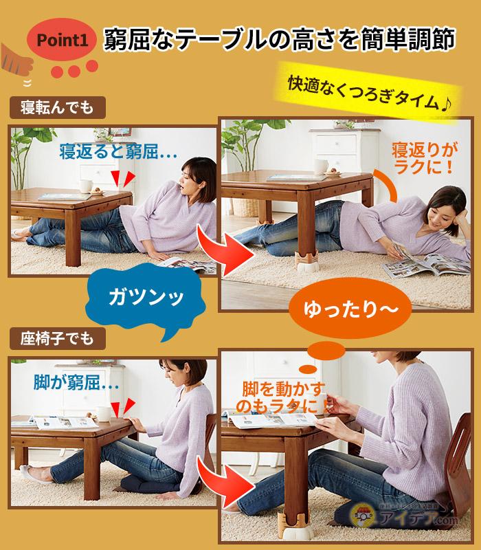 窮屈なテーブルの高さを簡単調節