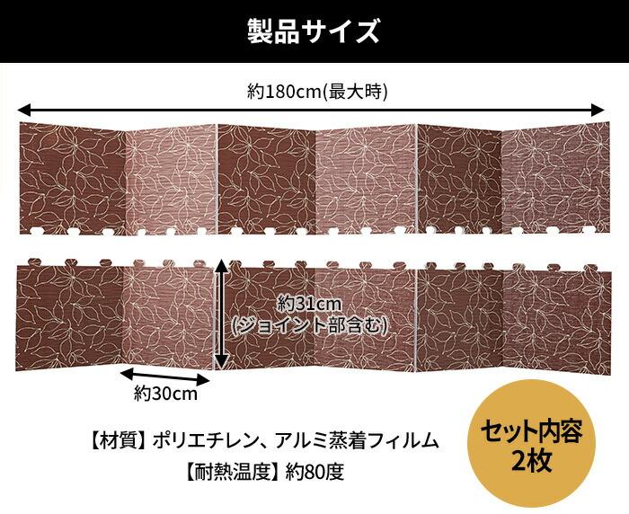 製品サイズ:1枚あたり:31×180cm(ジョイント部含む)、ジョイント時:60×180cm