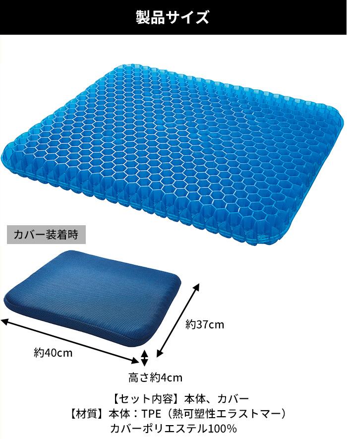製品サイズ:カバー装着時:40×37×4cm