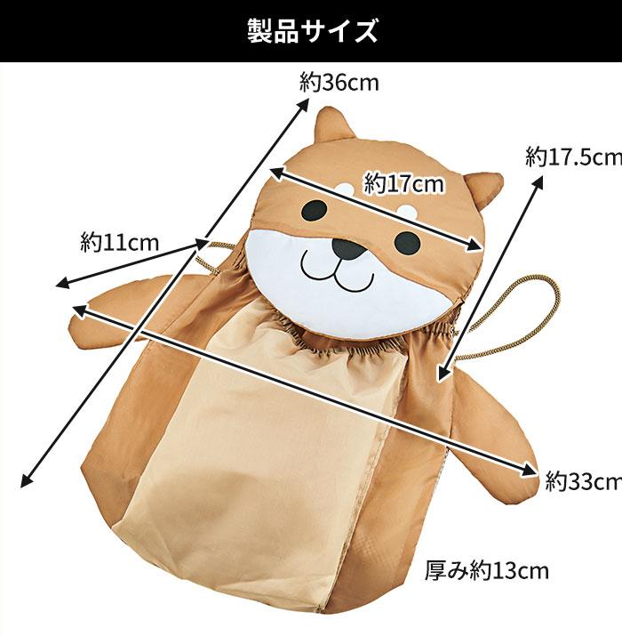 製品サイズ:33×13×36cm(ひも含まず)