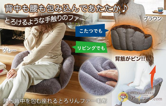 腰と背中を包む座れるとろりんファー毛布 コジット