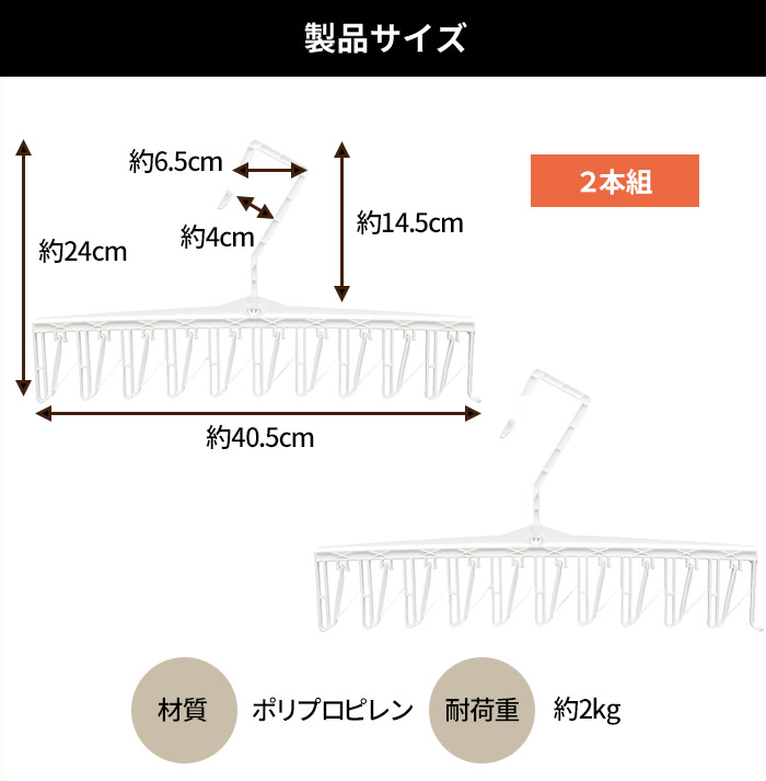 製品サイズ:34.5〜50.5×12.5×2.3cm 直径3.2cmまで、物干しざおの間隔29〜45cmまで対応