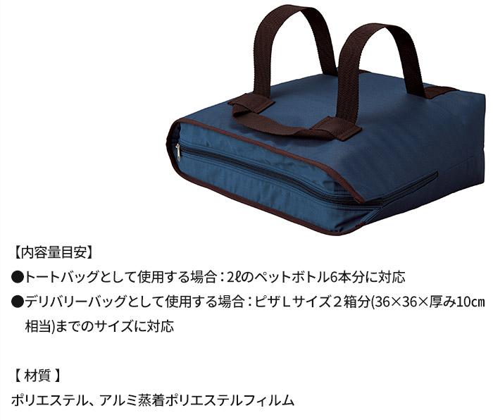 【内容量目安】トートバッグとして使用する場合:2リットルのペットボトル6本分に対応/デリバリーバッグとして使用する場合:ピザLサイズ2箱分(36×36×厚み10cm相当)までのサイズに対応