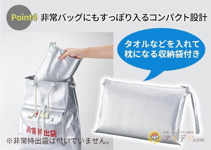 非常バッグにもすっぽり入るコンパクト設計