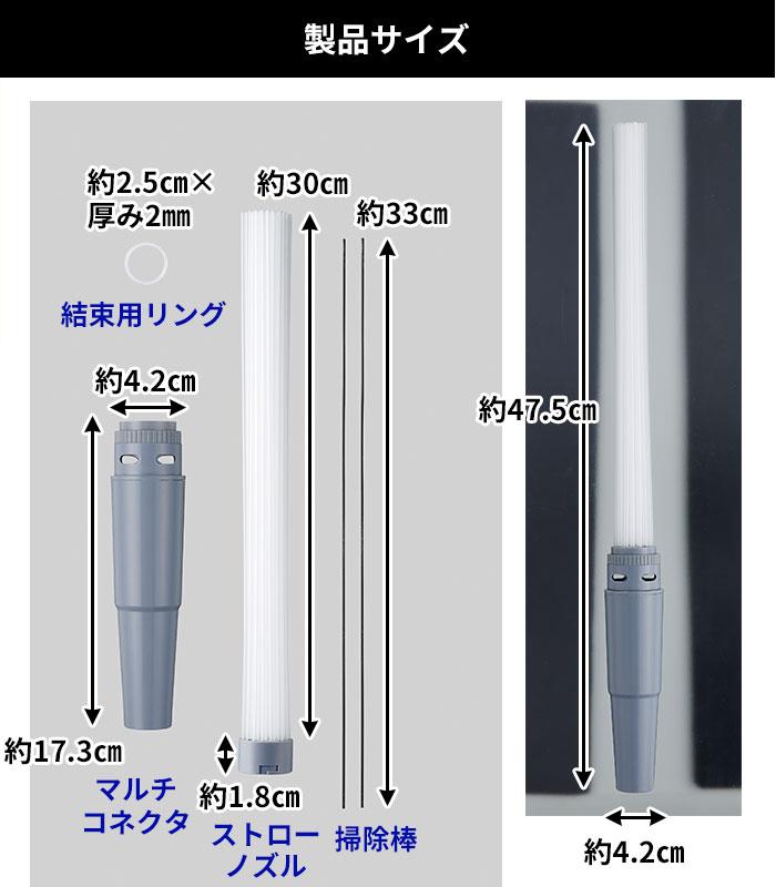 製品サイズ:マルチコネクタ(ストローノズル取り付け時):長さ47.5×直径4.2cm (パイプ・ホースの内径約2.9〜4.2cm対応)掃除棒:長さ33cm