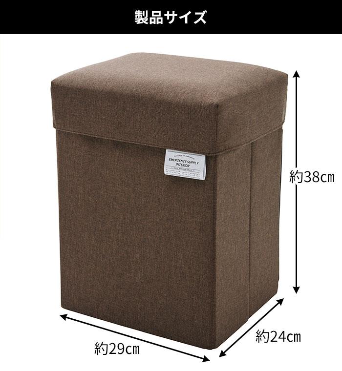 製品サイズ:29×24×座面の高さ38cm(組立時)