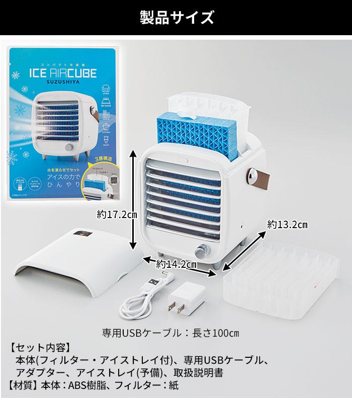 製品サイズ:本体:14.2×13.2×17.2cm(持ち手など含まず)専用USBケーブル:長さ100cm