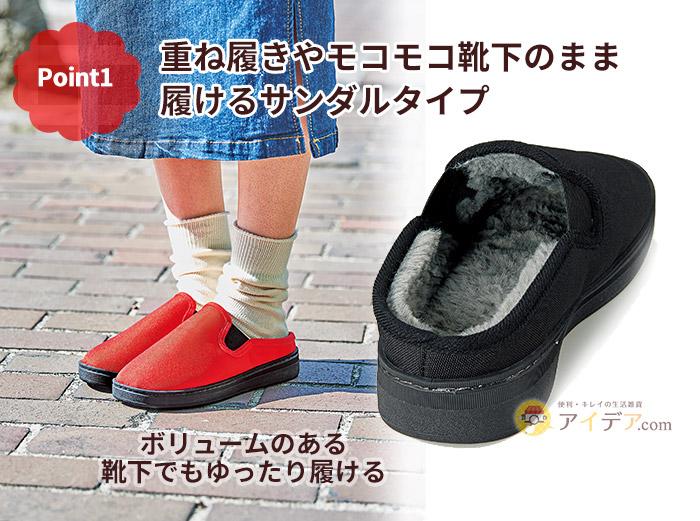 重ね履きやモコモコ靴下のまま履けるサンダルタイプ