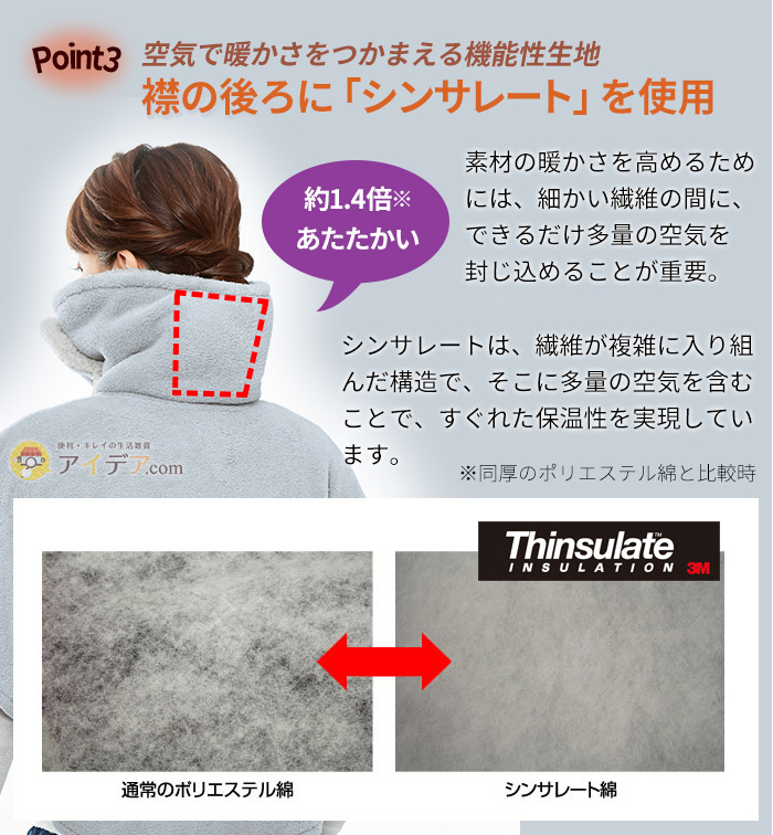 空気で暖かさをつかまえる機能性生地 襟の後ろに「シンサレート」を使用