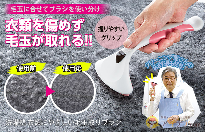 洗濯塾 衣類にやさしい毛玉取りブラシ コジット