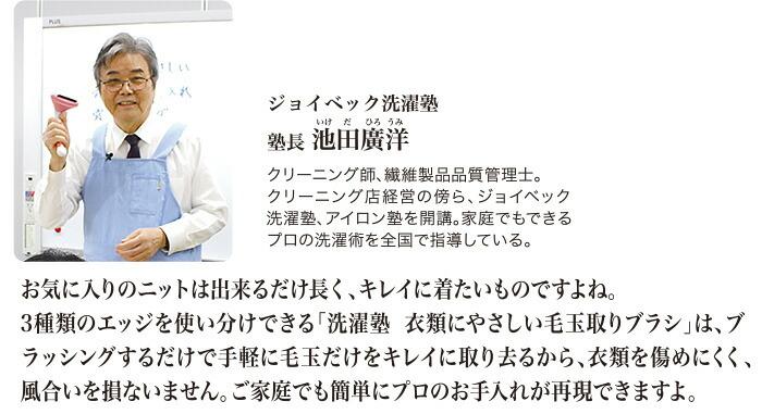 ジョイベック 洗濯塾 塾長 池田 廣洋