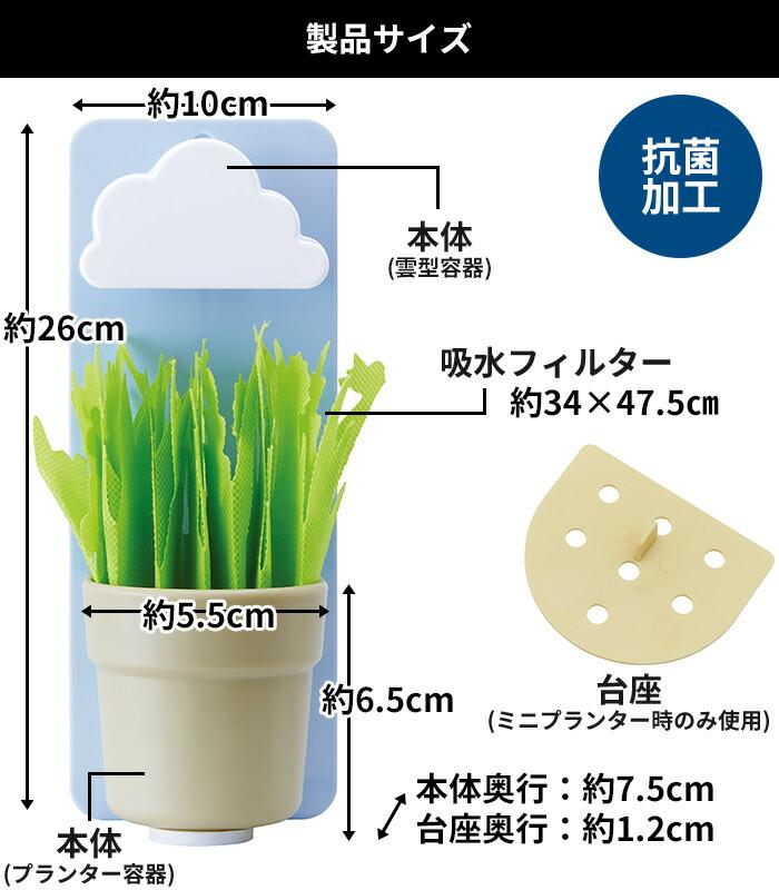 製品サイズ 本体:10×26×7.5cm(設置時) 吸水フィルター:34×47.5cm 台座:5.5×6.5×1.2cm
