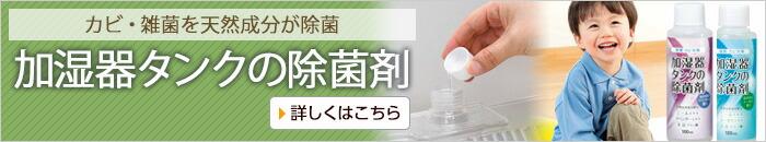加湿器タンクの除菌剤
