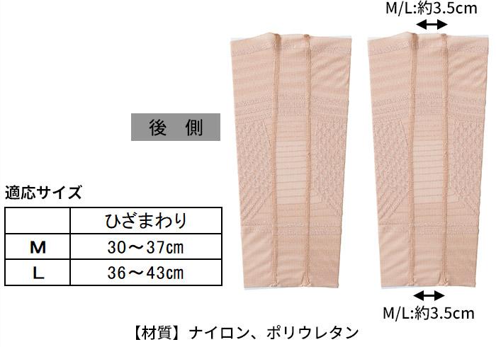 適応サイズ:M:ひざまわり:30〜37cm L:ひざまわり:36〜43cm