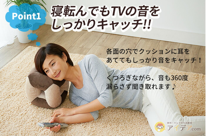 寝転んでもTVの音をしっかりキャッチ!!