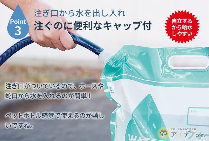 注ぎ口から水を出し入れ 注ぐのに便利なキャップ付