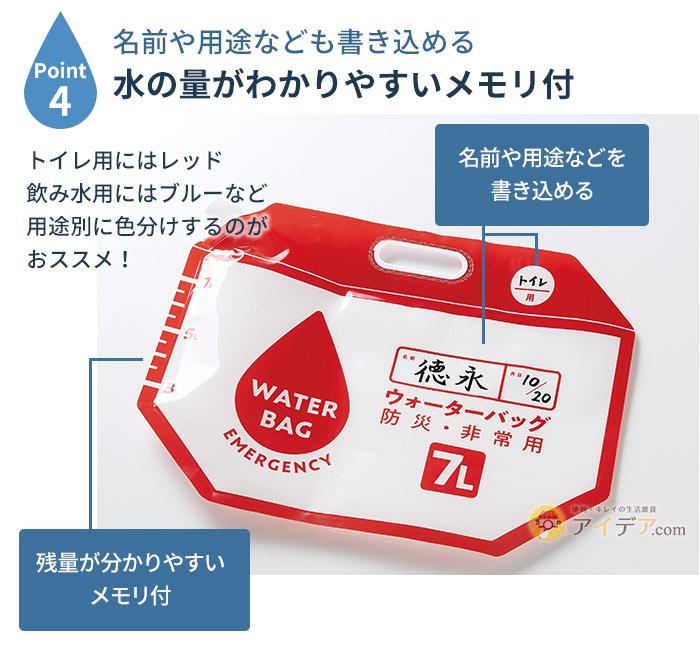 名前や用途なども書き込める 水の量がわかりやすいメモリ付