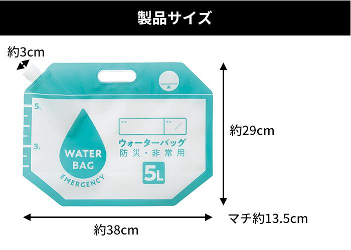 製品サイズ 5L:38×29×3cm(マチ13.5cm)