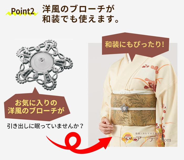 洋風のブローチが和装でも使えます。