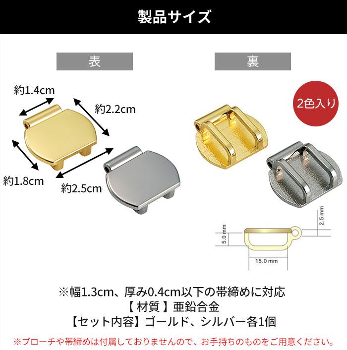 製品サイズ:2.5×2.2cm(幅1.3cm、厚み0.4cm以下の帯締めに対応)