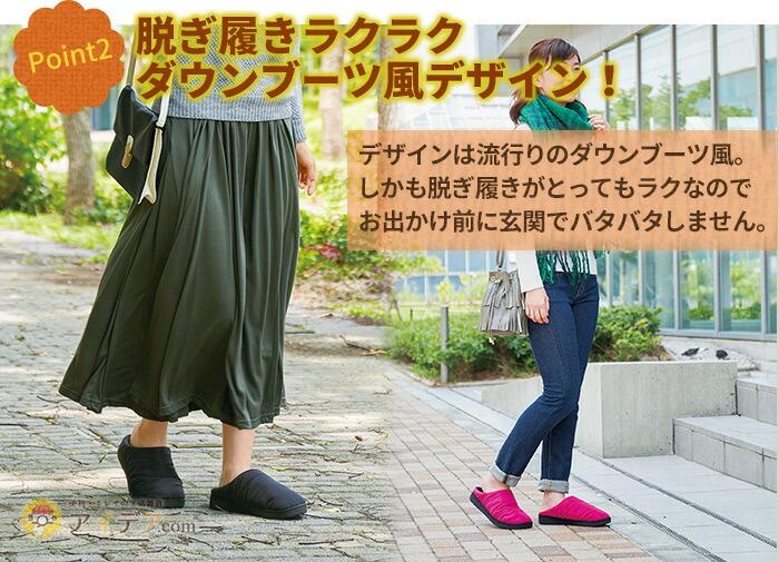 脱ぎ履きラクラクダウンブーツ風デザイン!