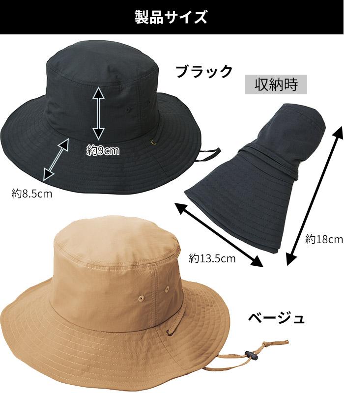 製品サイズ:頭囲56〜58cm対応