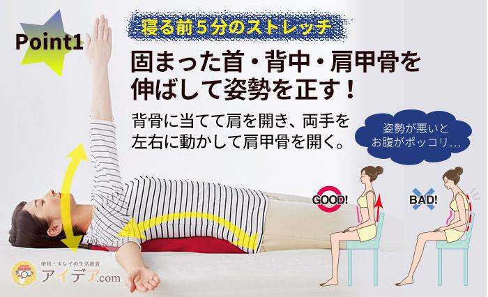 固まった首・背中・肩甲骨を伸ばして姿勢を正す!