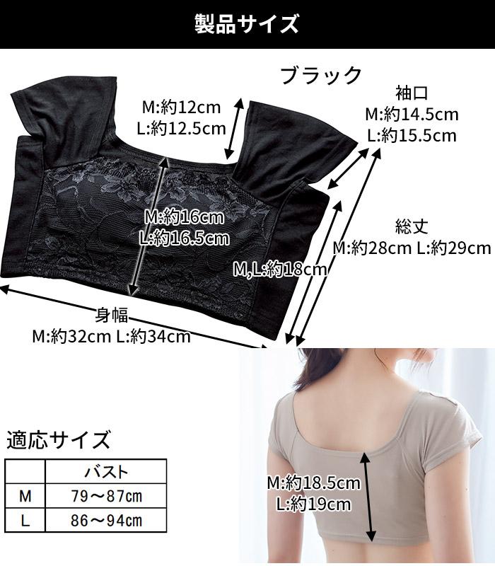 製品サイズ:Mサイズ:バスト/79〜87cm、Lサイズ:バスト/86〜94cm