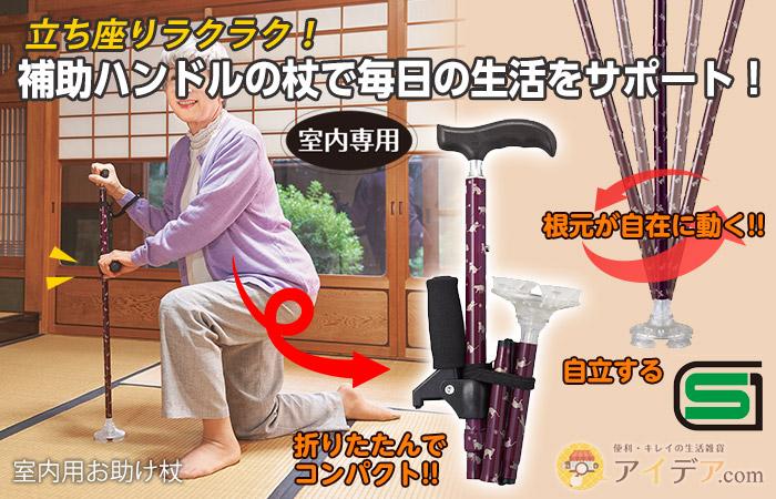 室内用お助け杖 コジット