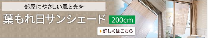 省エネサンシェード200