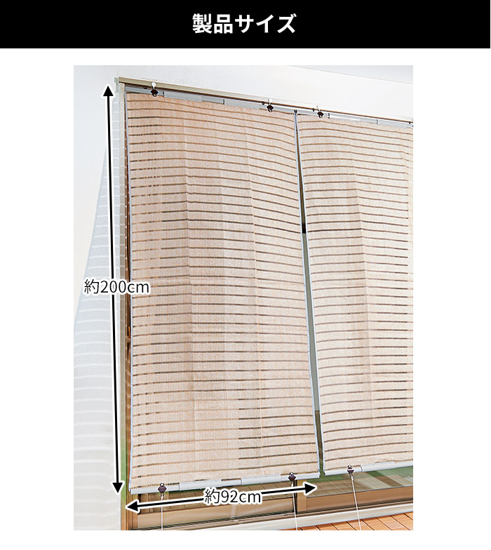 製品サイズ:幅92×長さ200cm