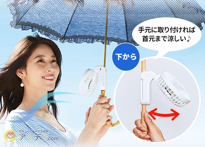 傘に取り付け角度も自在