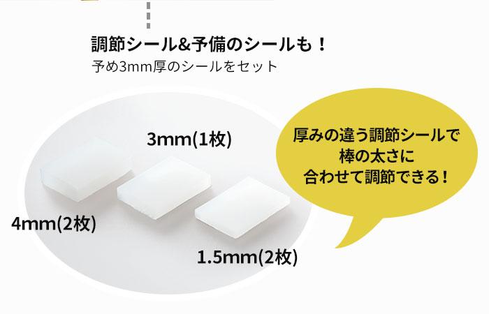 厚みの違う調節シールで棒の太さに合わせて調節できる!