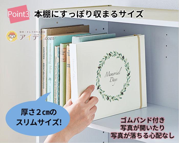 本棚にすっぽり収まるサイズ