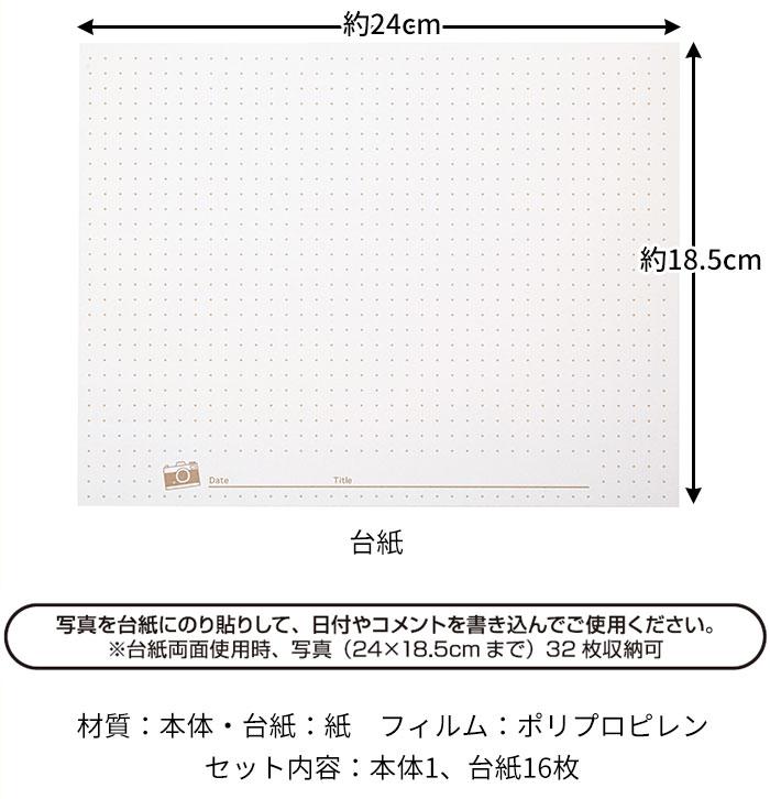 24×18.5cmまでの写真に対応