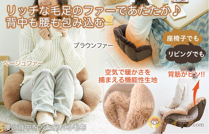 腰と背中を包む座れる毛布 コジット