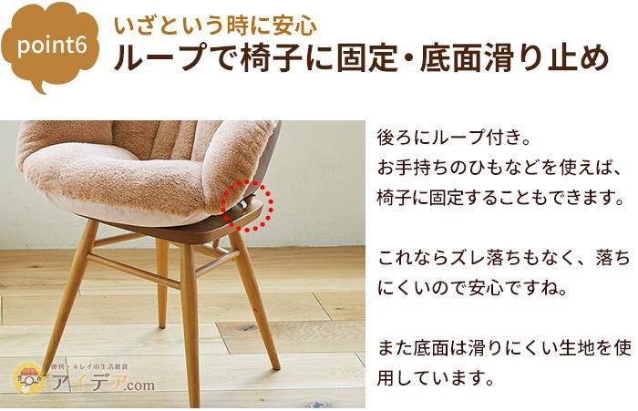 いざという時に安心 ループで椅子に固定・底面滑り止め