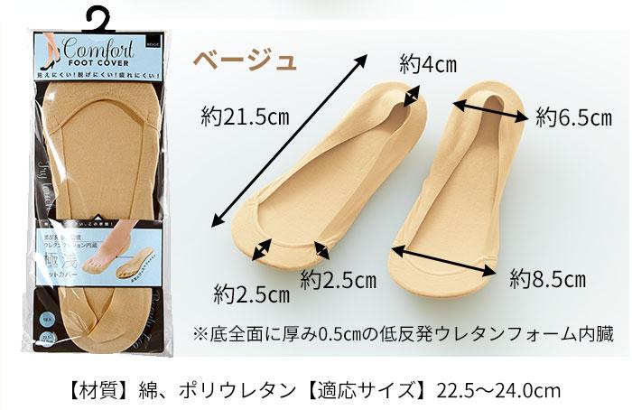 【適応サイズ】22.5〜24.0cm