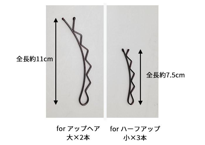 製品サイズ:forアップヘア:全長11cm 、forハーフアップ:全長7.5cm