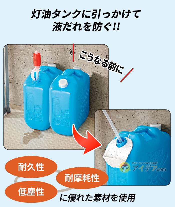 灯油タンクに引っかけて液だれを防ぐ!!