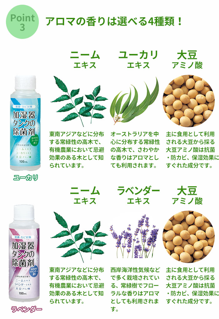 アロマの香りは選べる4種類!
