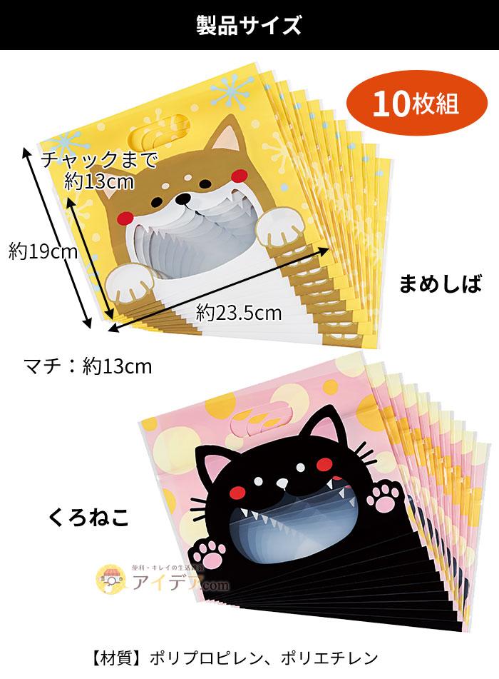 製品サイズ:23.5×19×マチ13cm