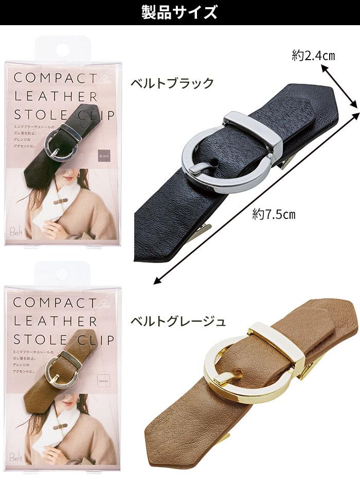製品サイズ:ベルト:2.4×7.5cm