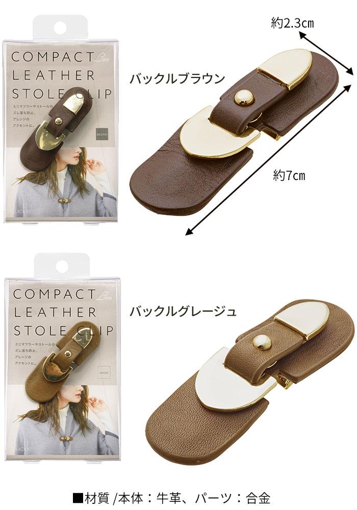 製品サイズ:バックル:2.3×7cm