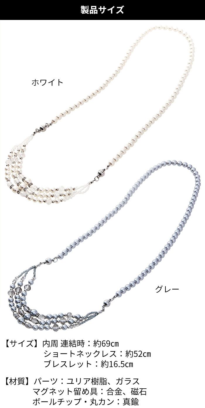 製品サイズ:(内周)連結時:69cm ショートネックレス:52cm ブレスレット:16.5cm