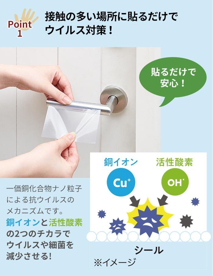 接触の多い場所に貼るだけでウイルス対策!