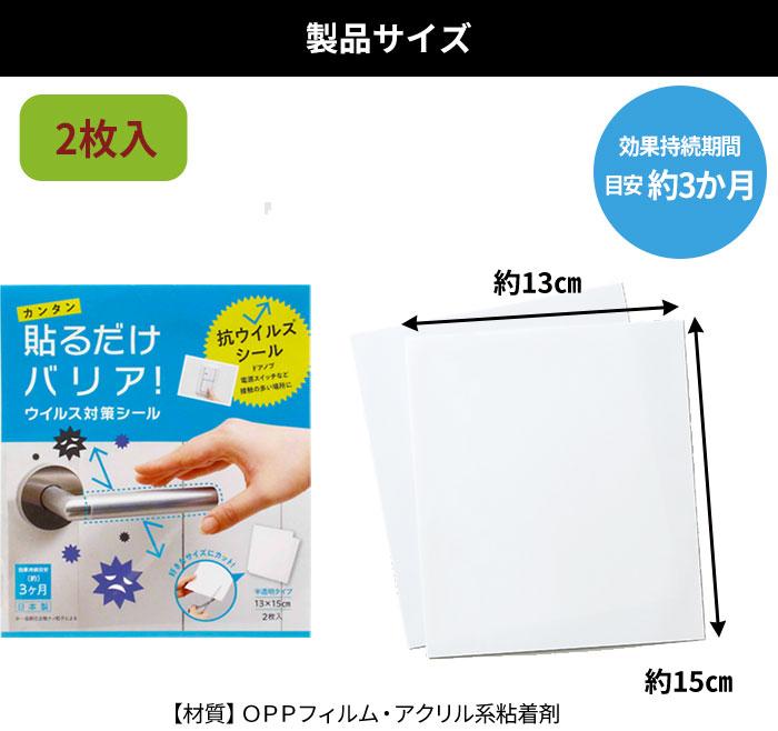 製品サイズ:13×15cm