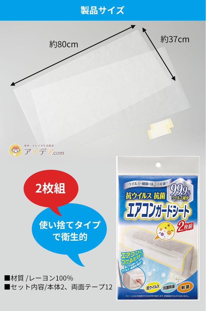 製品サイズ:80×37cm