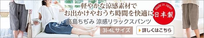 高島ちぢみ 涼感リラックパンツ3L〜4L
